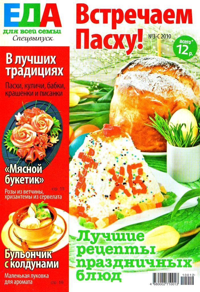 Что приготовить из куриной грудки без картофеля