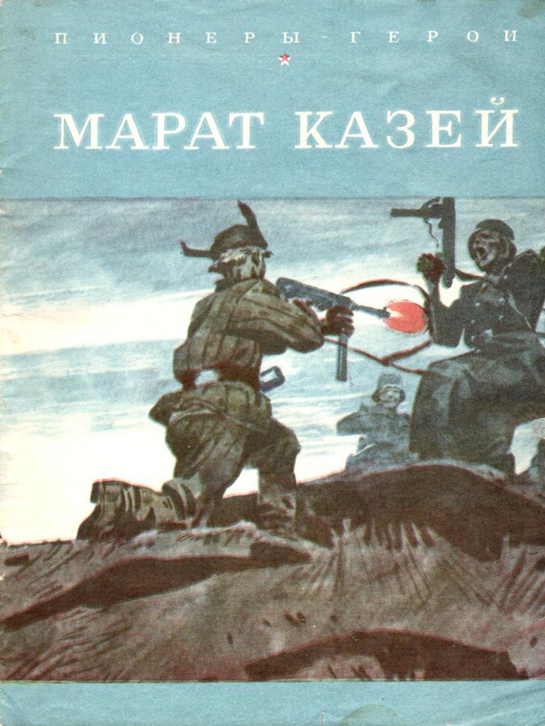 Детские книги про войну скачать