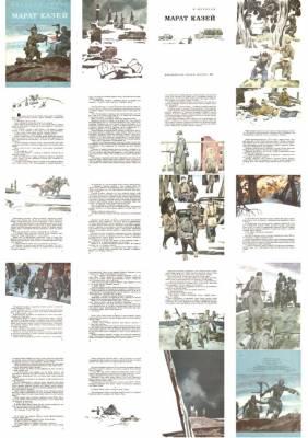 Литература 10 класс коровин учебник онлайн читать