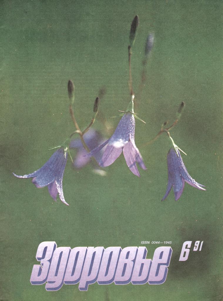 Здо�ов�е 1991 � 6 Жен�кие ж��нал� Ка�алог �айлов