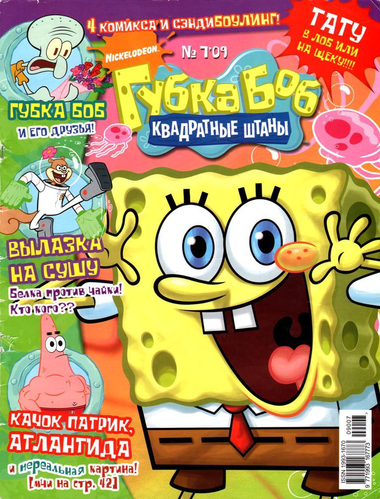 Губка Боб и его друзья 2009 № 7 - Детские журналы ...