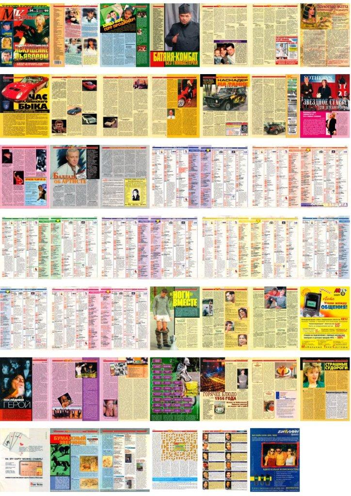 Журнал мк бульвар 1999 34 118