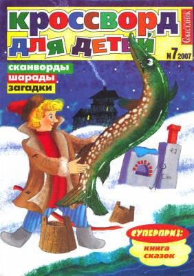 Читать журналы для детей онлайн для детей 10 лет