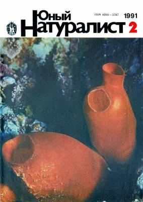 Электронная версия журнала юный натуралист
