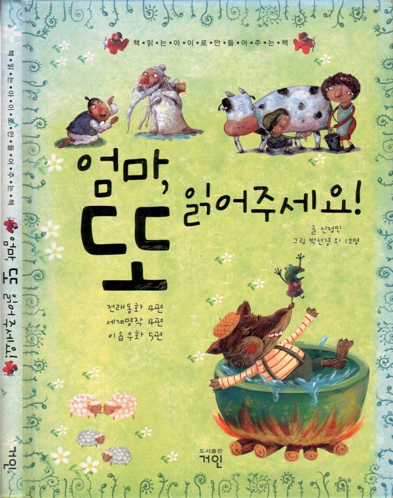 знакомство на корейском языке