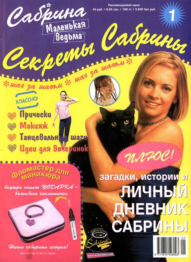 Журнал с косметикой сабрины
