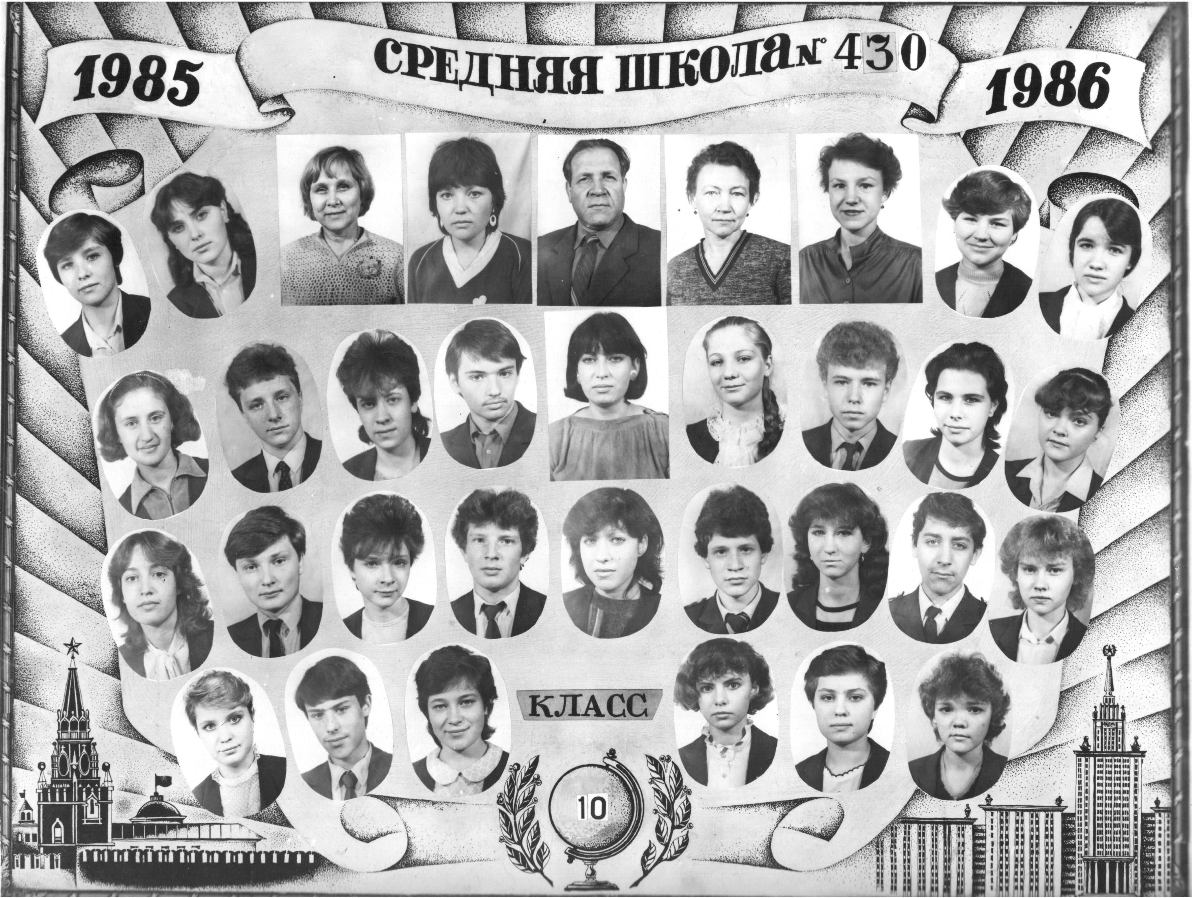 А класс школа № 1021 1981 1982
